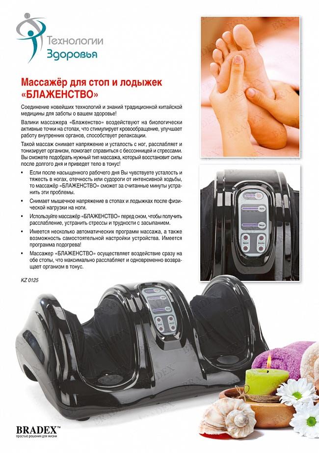 bradex kz 0125 инструкция